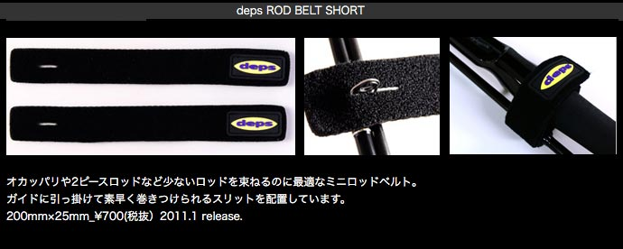 Rutenband - Deps Rod Belt Short