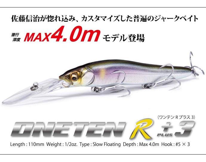 Megabass Oneten R+3