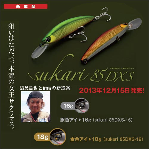 Ima Sukari 85 DXS